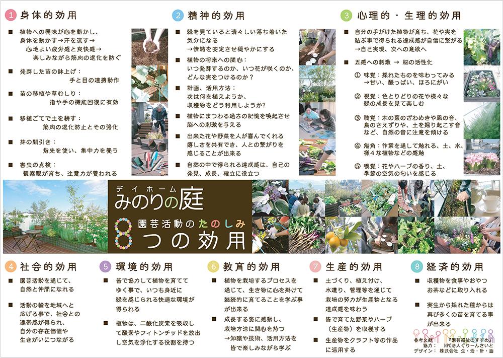 みのりの庭-園芸活動の8つの効用