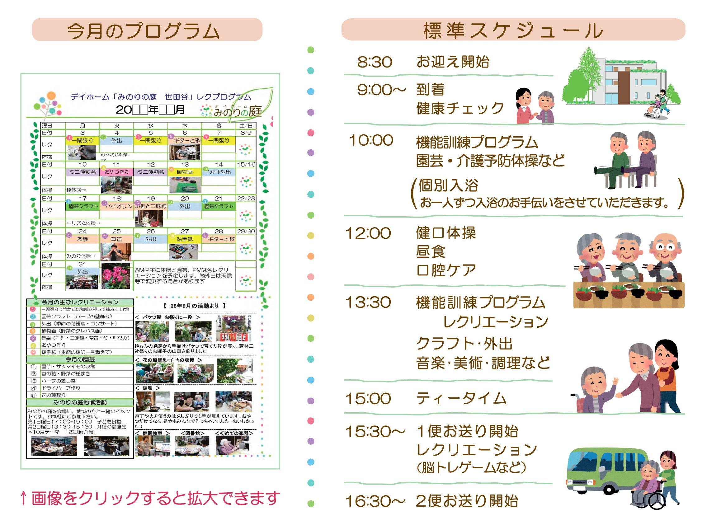 day_program